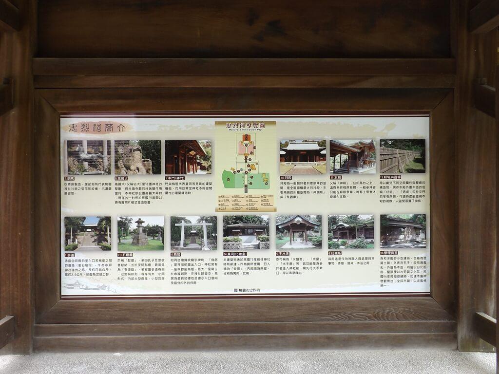 桃園市忠烈祠暨神社文化園區的圖片:忠烈祠簡介看板