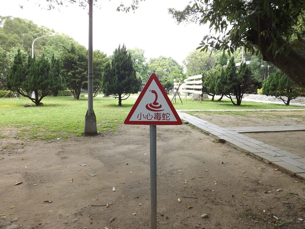 桃園市忠烈祠暨神社文化園區的圖片:小心毒蛇標示