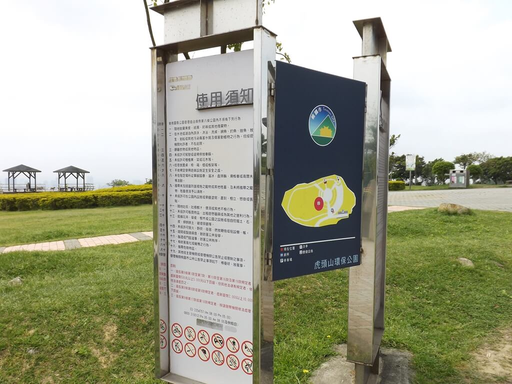 虎頭山環保公園的圖片:入口處的公園簡介及使用須知看板