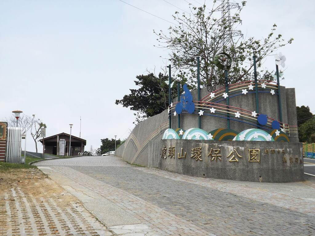 虎頭山環保公園的圖片:公園入口題字