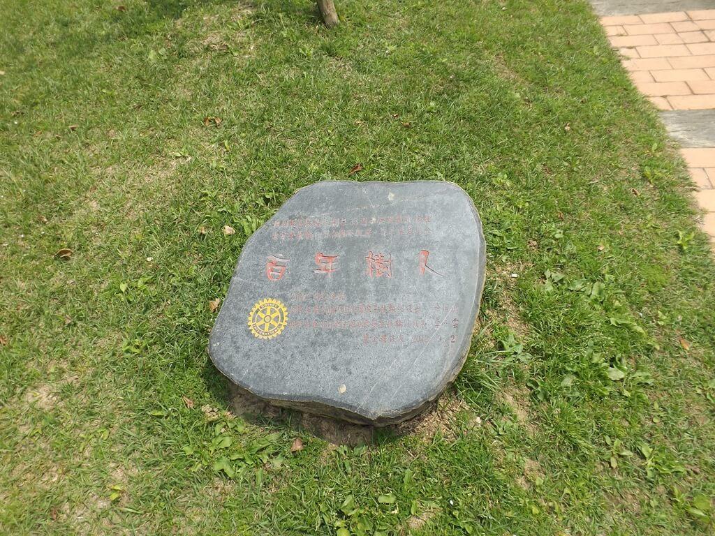 虎頭山環保公園的圖片:百年樹人大理石板