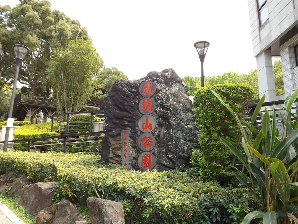 虎頭山公園(桃園市)的圖片:題字的大石塊
