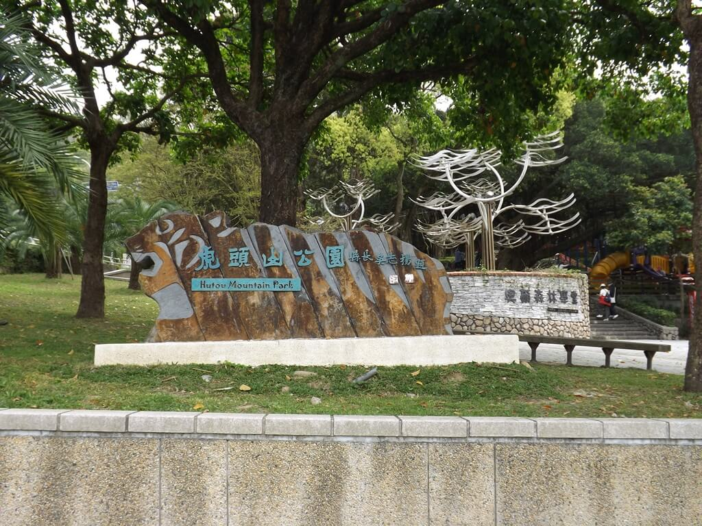 虎頭山公園(桃園市)的圖片:虎頭山公園歡迎看板