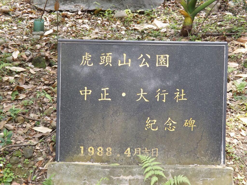 虎頭山公園(桃園市)的圖片:道路旁的虎頭山公園中正●大行社紀念碑