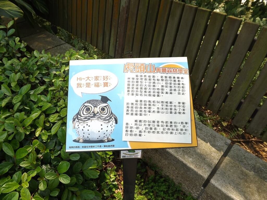 奧爾森林學堂的圖片:貓頭鷹福寶與遊客打招呼看板