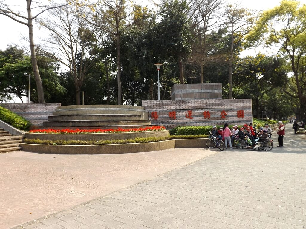 桃園陽明運動公園的圖片:入口題字