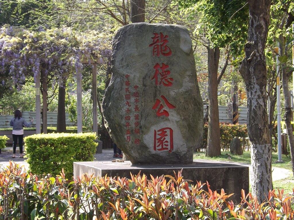 中壢龍德公園的圖片:公園有題字的大石塊