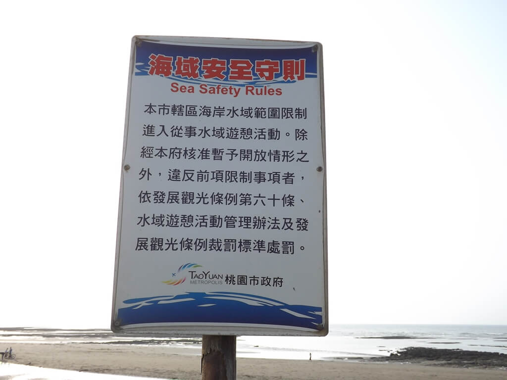 許厝港濕地的圖片:海域安全守則