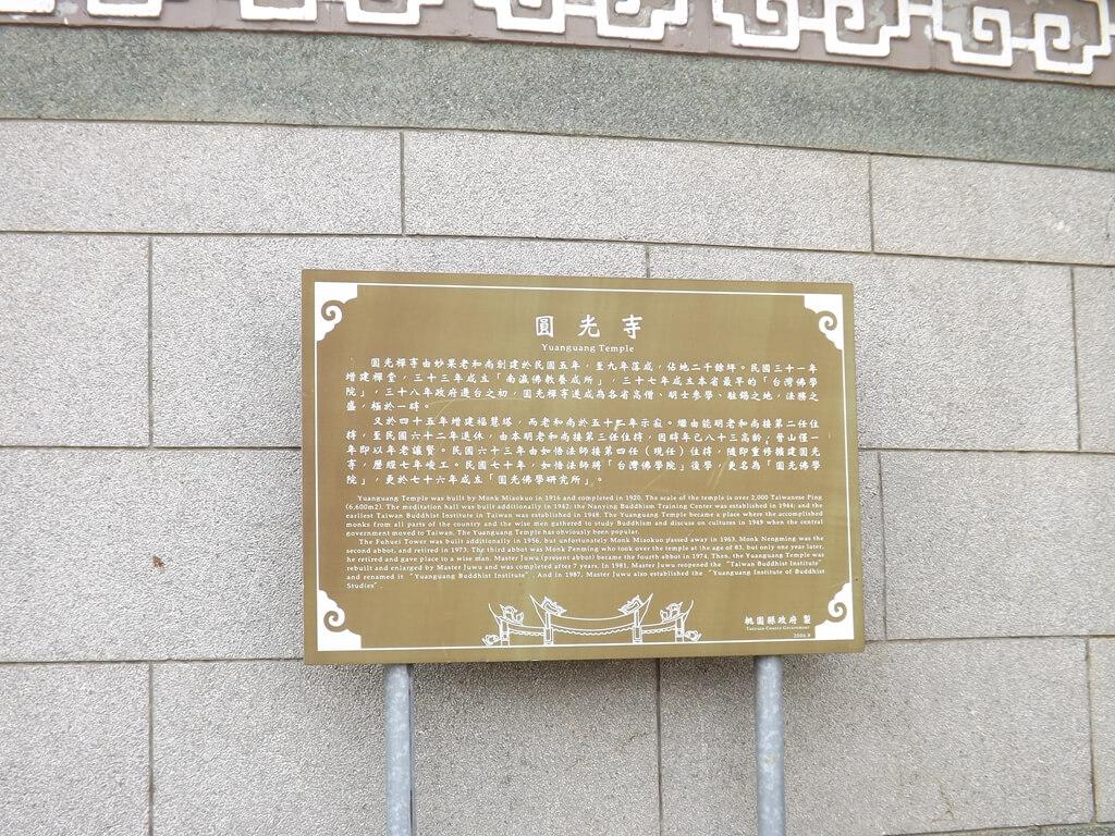 中壢圓光禪寺的圖片:圓光寺簡介看板