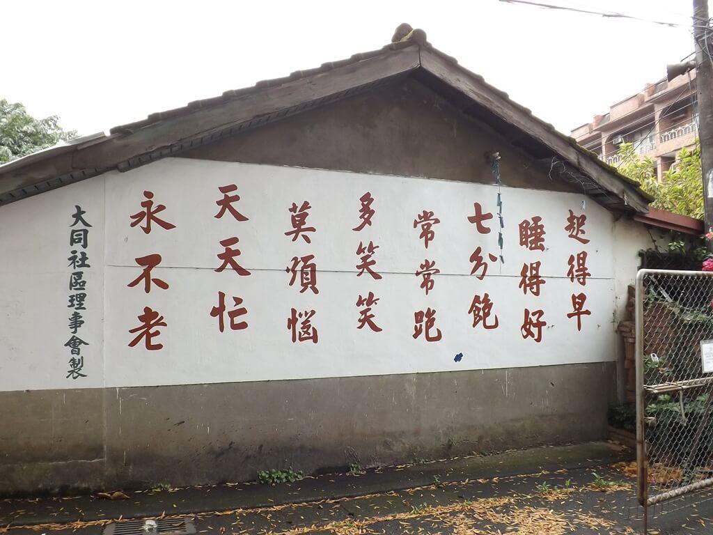 憲光二村的圖片:牆壁上的文宣