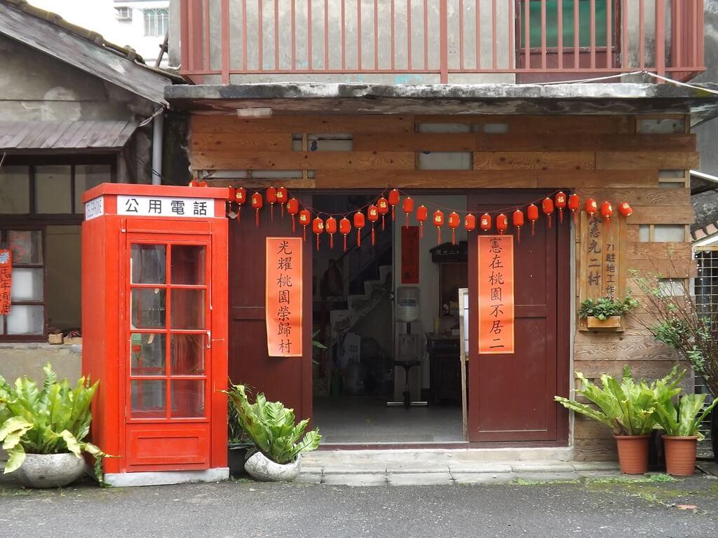 憲光二村的圖片:駐地工作站