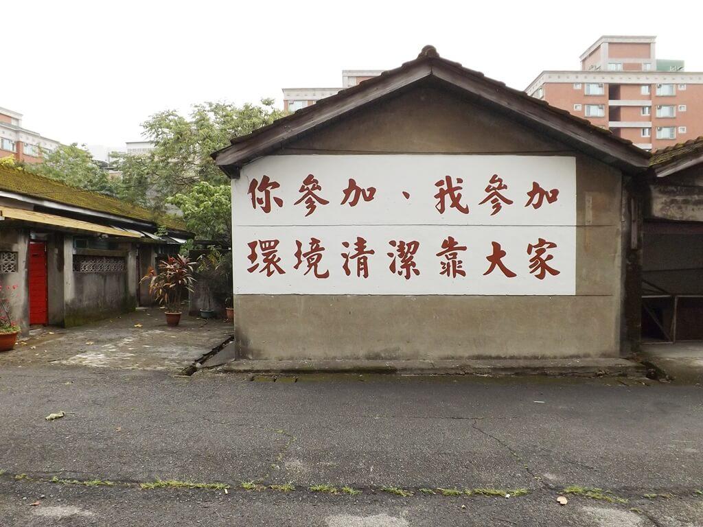 憲光二村的圖片:牆壁上的環境清潔文宣