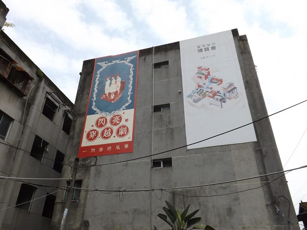 憲光二村的圖片:高掛樓上的復古海報