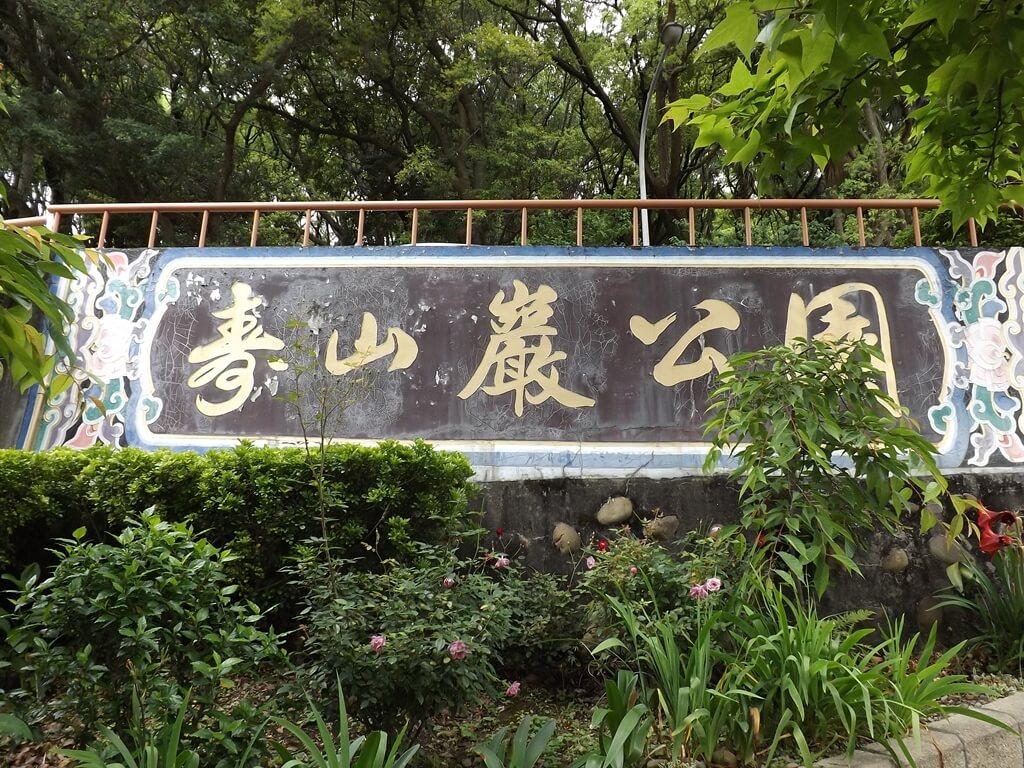 壽山巖觀音寺的圖片:壽山巖公園牌匾