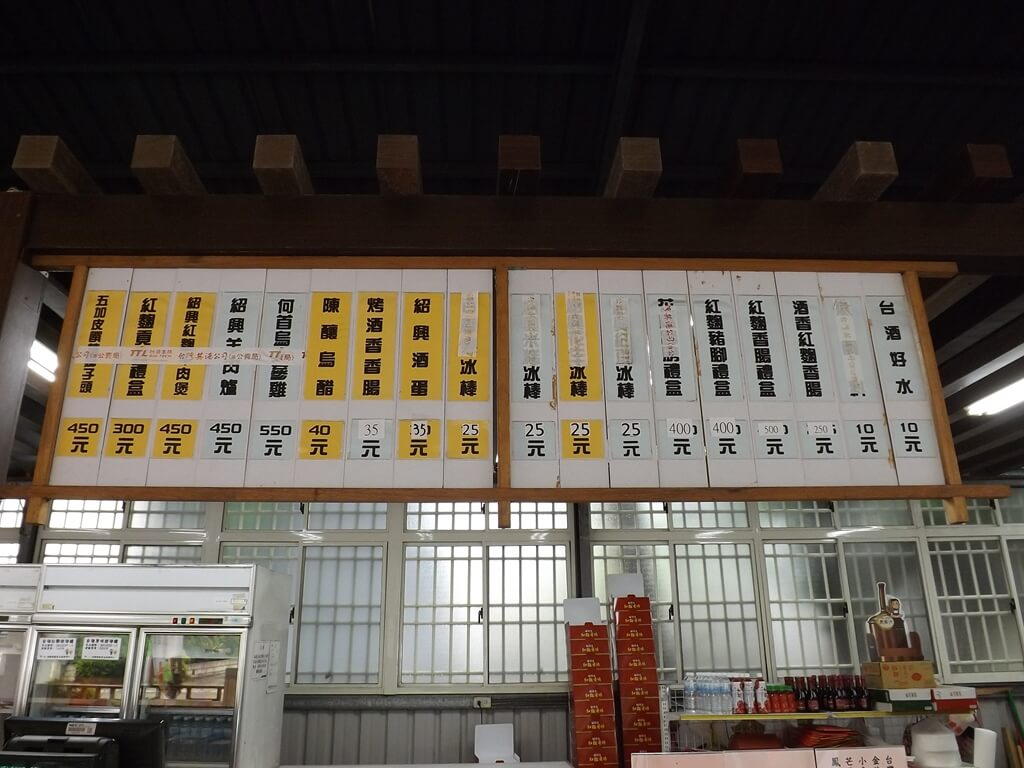 臺灣菸酒股份有限公司桃園酒廠的圖片:玉泉町 Menu