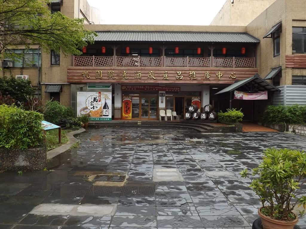 臺灣菸酒股份有限公司桃園酒廠的圖片:桃園觀光酒廠產品推廣中心大門