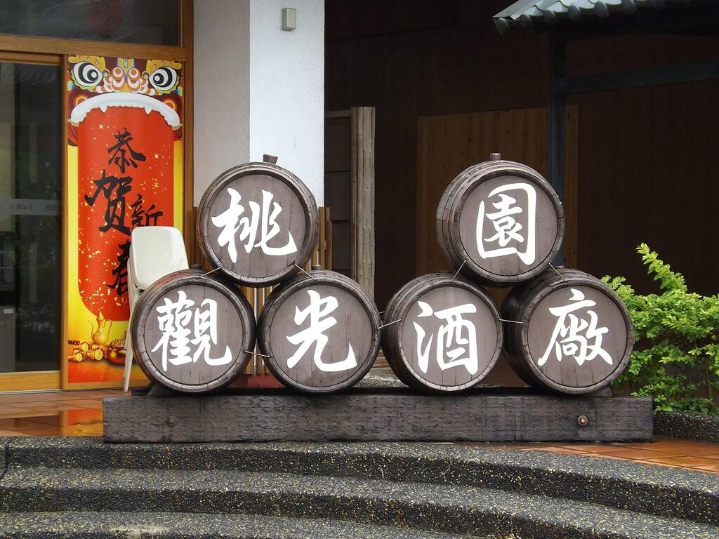 臺灣菸酒股份有限公司桃園酒廠的圖片:酒桶推疊的桃園觀光酒廠