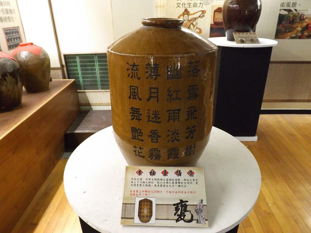 臺灣菸酒股份有限公司桃園酒廠的圖片:有提字的老酒甕