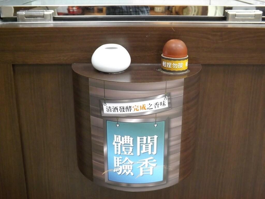 臺灣菸酒股份有限公司桃園酒廠的圖片:可以體驗清酒發酵完成的香味