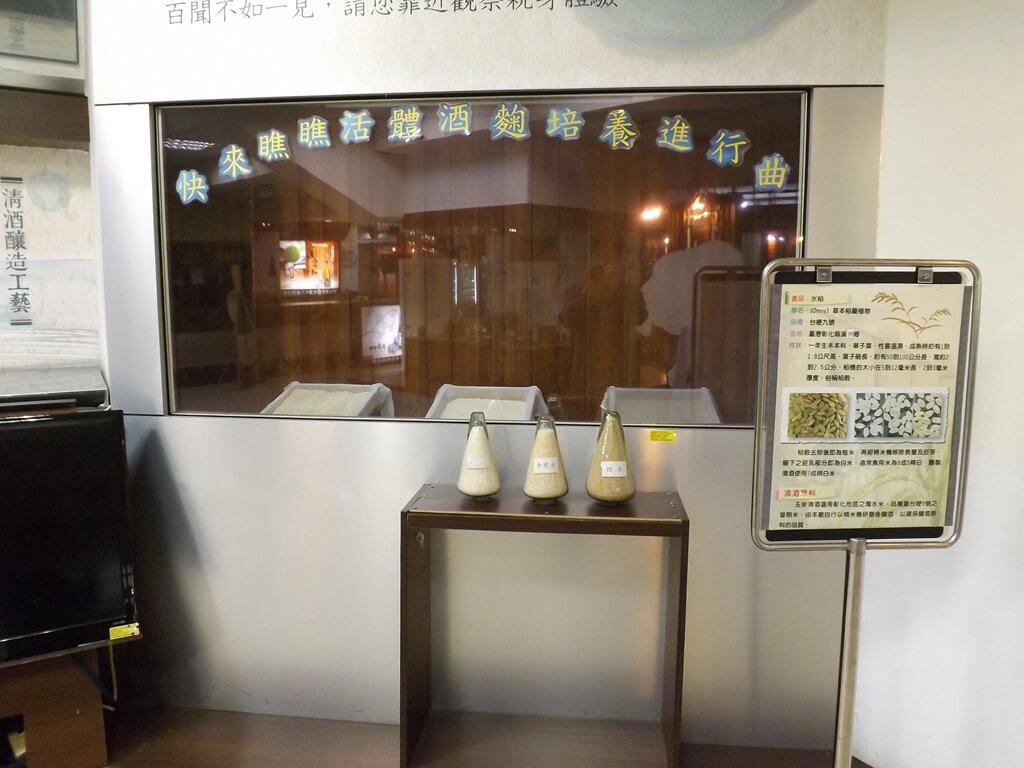 臺灣菸酒股份有限公司桃園酒廠的圖片:活體酒麴培養解說