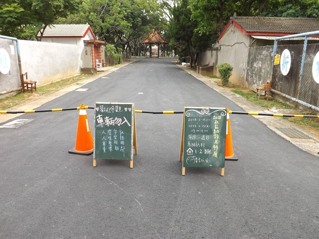馬祖新村眷村文創園區的圖片:重新開放參觀的大門