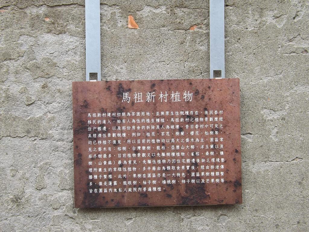 馬祖新村眷村文創園區的圖片:馬祖新村植物介紹