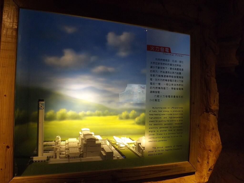 台塑企業文物館的圖片:火力發電廠模型