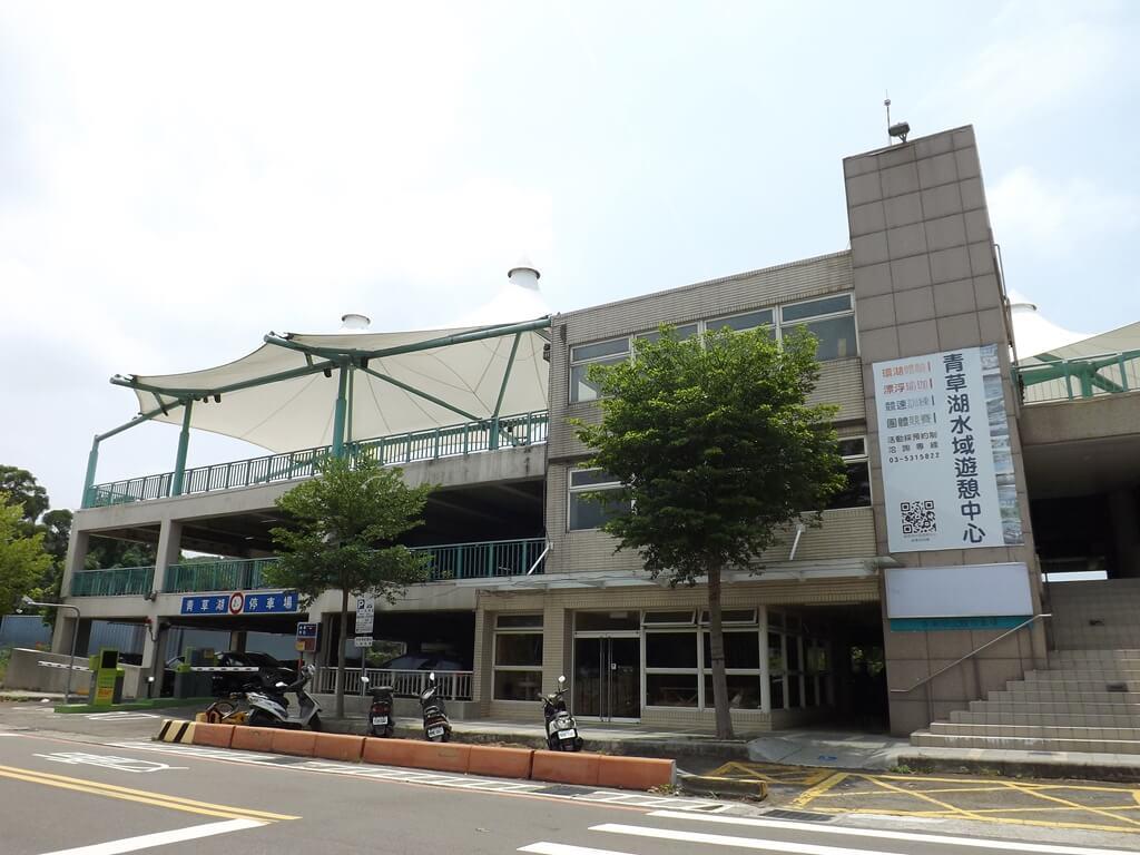 新竹青草湖的圖片:立體停車場暨遊客中心