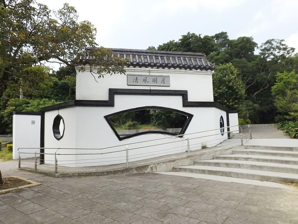 新竹青草湖的圖片:清風明月白圍牆
