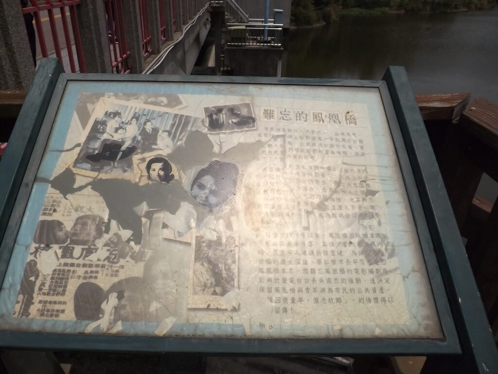 新竹青草湖的圖片:難忘鳳凰橋的介紹看板
