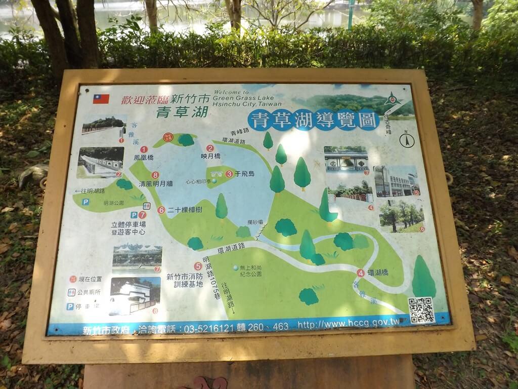 新竹青草湖的圖片:青草湖導覽圖