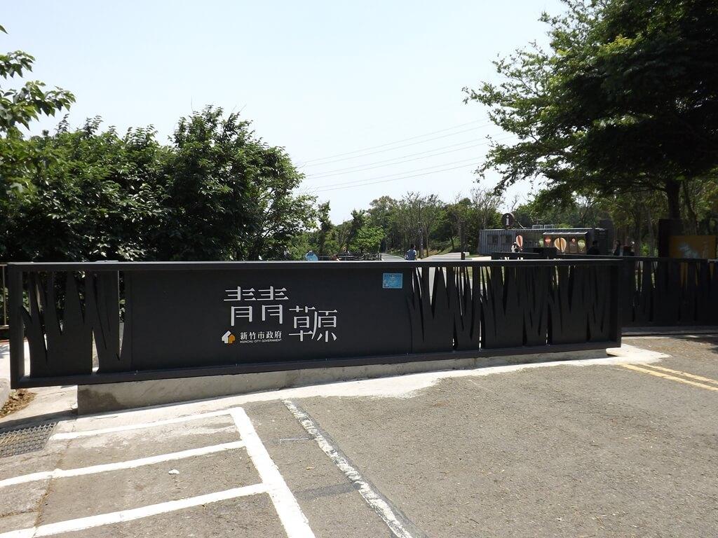 新竹青青草原的圖片:青青草園大門