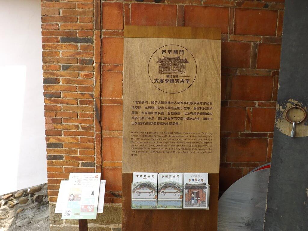 李騰芳古宅的圖片:老宅開門