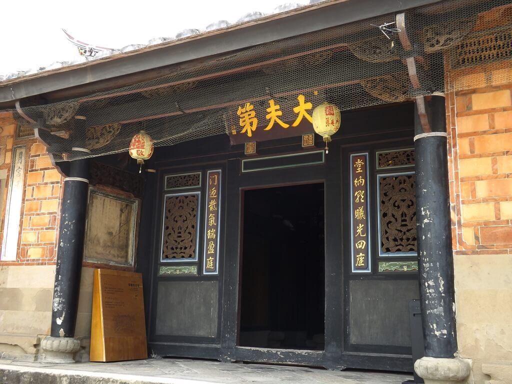 李騰芳古宅的圖片:凹壽及大夫第匾額