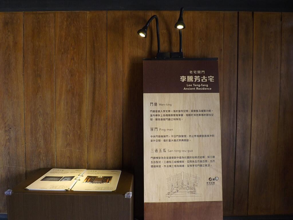 李騰芳古宅的圖片:門廳的介紹看板及手冊