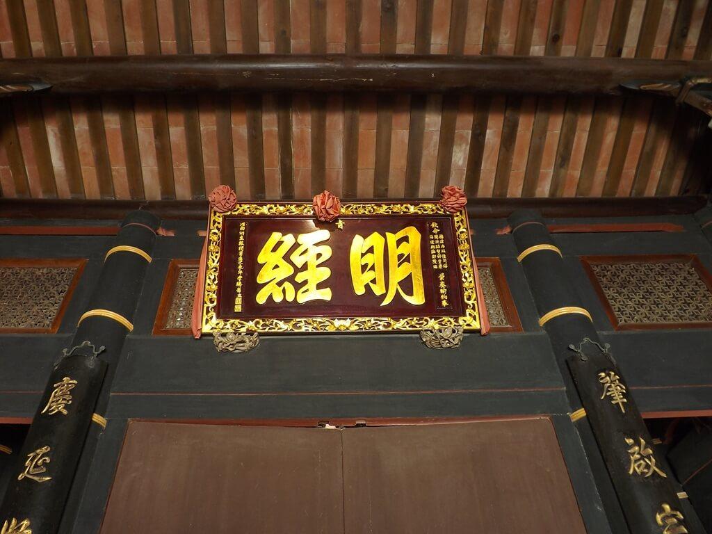 李騰芳古宅的圖片:明經匾