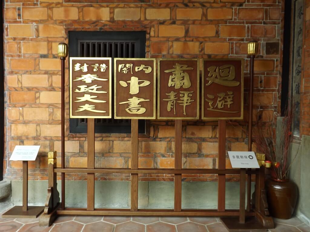 李騰芳古宅的圖片:奉政大夫、內閣中書執事牌