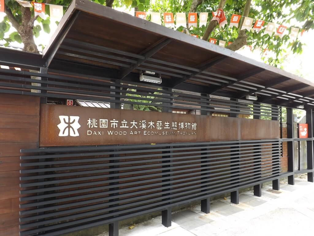 大溪木藝生態博物館的圖片:四連棟外牆上的木藝博物館字樣