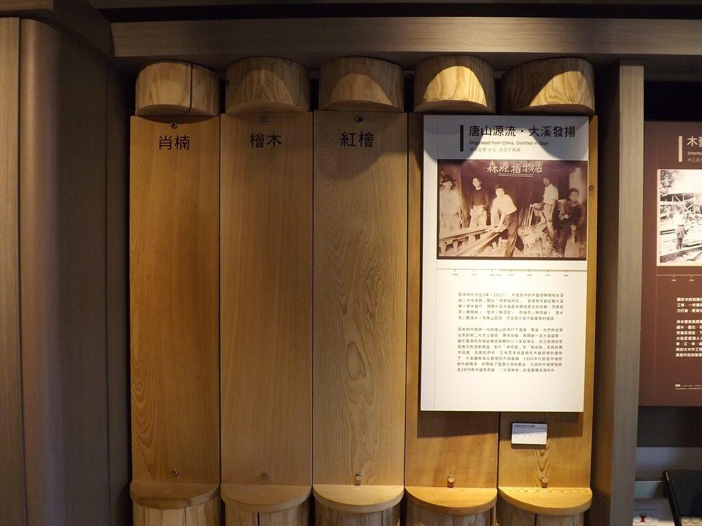 大溪木藝生態博物館的圖片:肖楠、檜木、紅檜的紋路差異