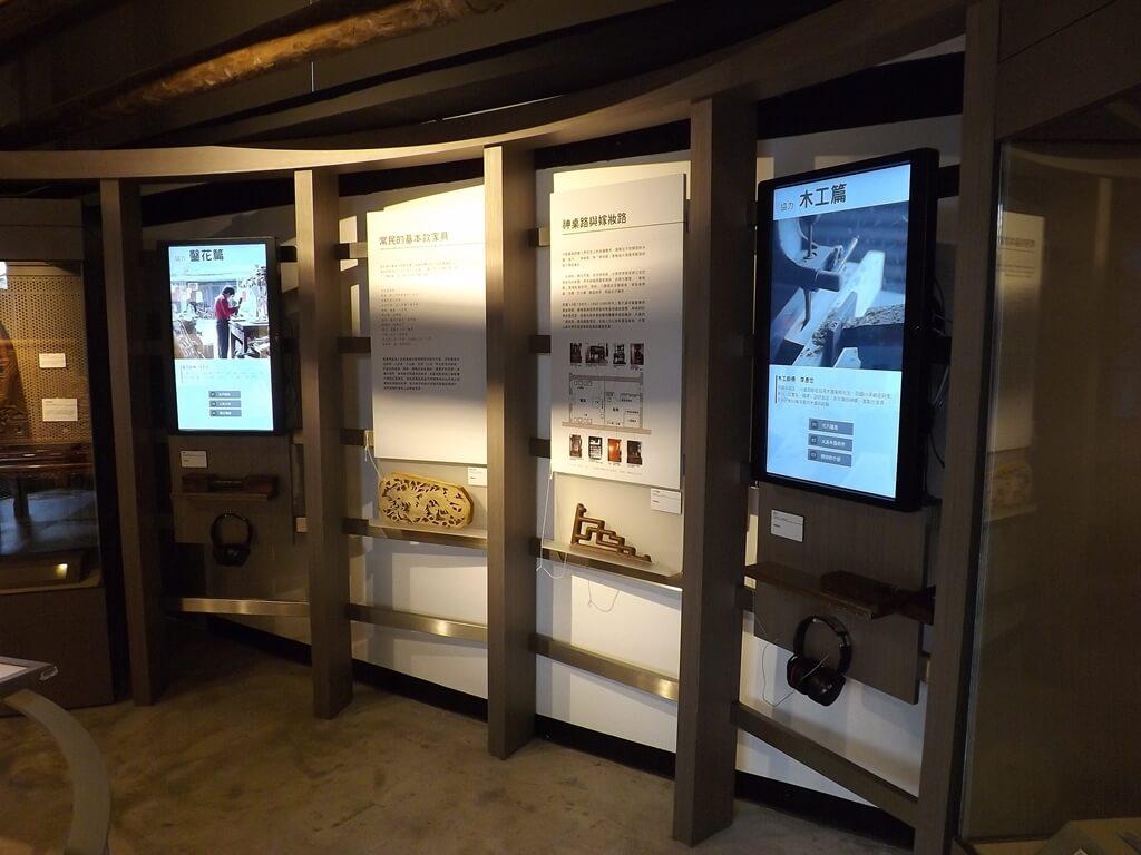 大溪木藝生態博物館的圖片:木工藝展示影音牆