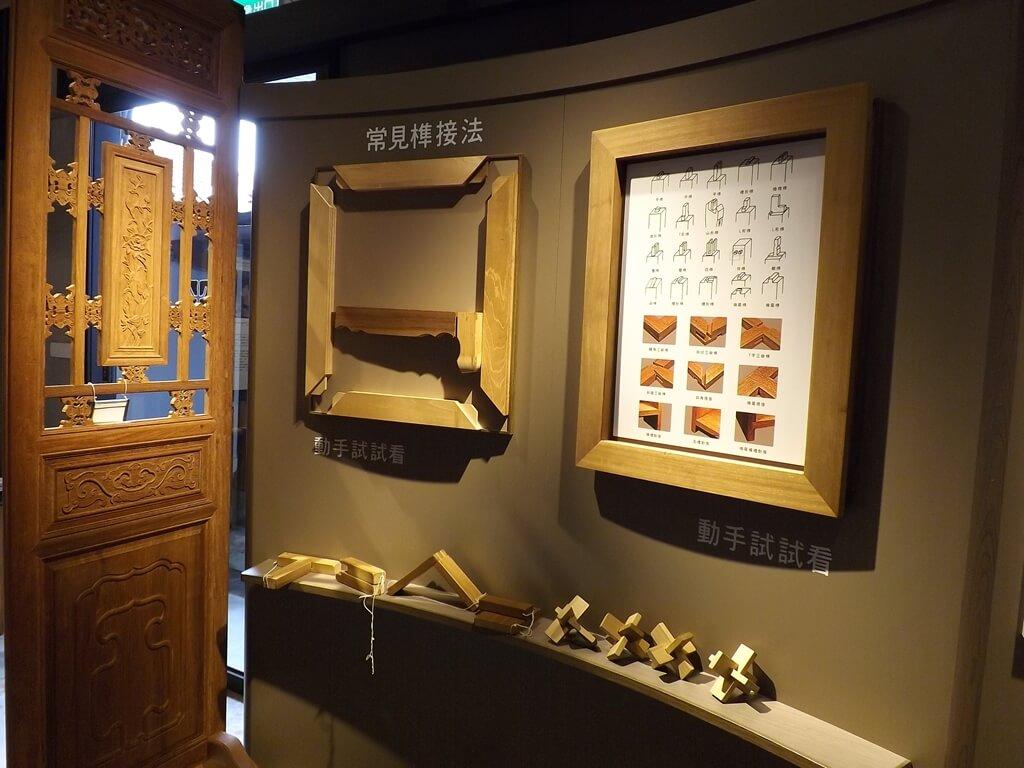 大溪木藝生態博物館的圖片:常見的木工榫接法