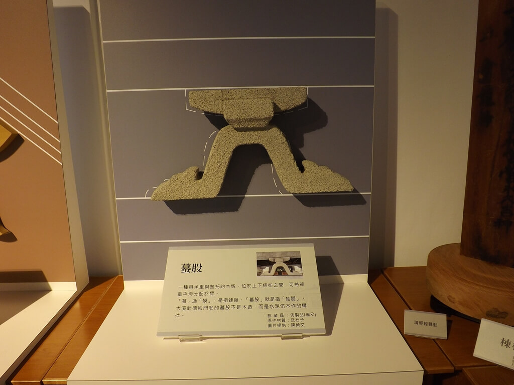 大溪武德殿的圖片:用來承載重量與墊托的墩