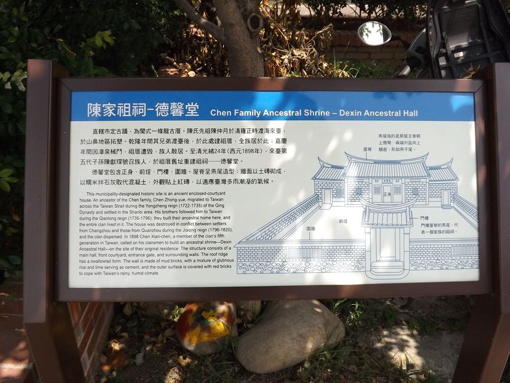 德馨堂的圖片:陳家祖祠 - 德馨堂簡介看板