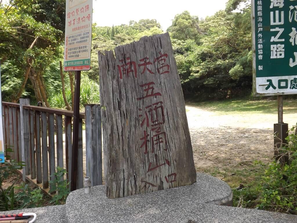 五酒桶山步道的圖片:南天宮五酒桶山入口指引木板