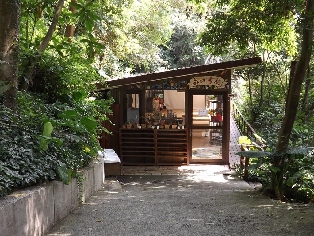 森林鳥花園的圖片:森林書屋