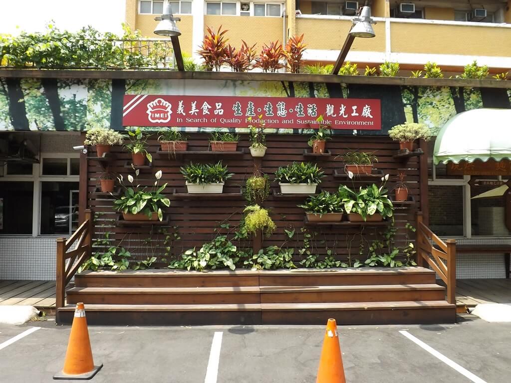 義美食品觀光工廠(義美食品生產.生態.生活廠區)的圖片:歡迎盆栽牆