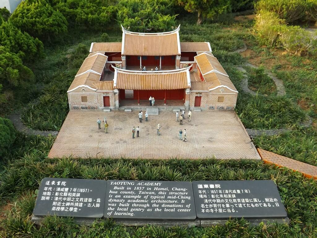 小人國主題樂園的圖片:道東書院模型