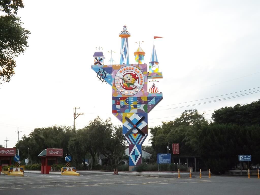 小人國主題樂園的圖片:小人國大門的鐘樓
