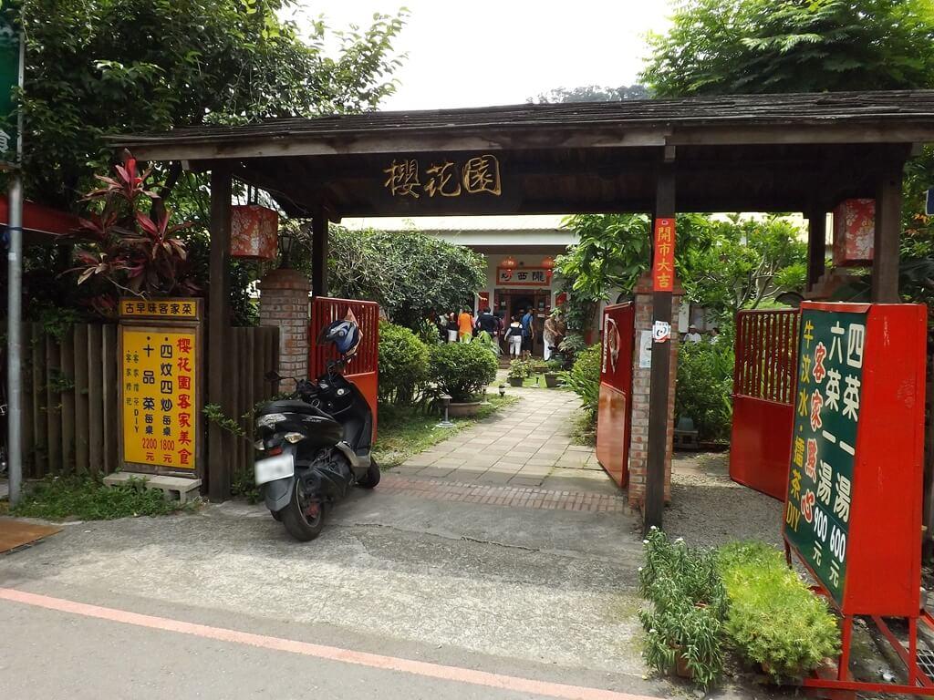 內灣老街的圖片:櫻花園休閒農莊