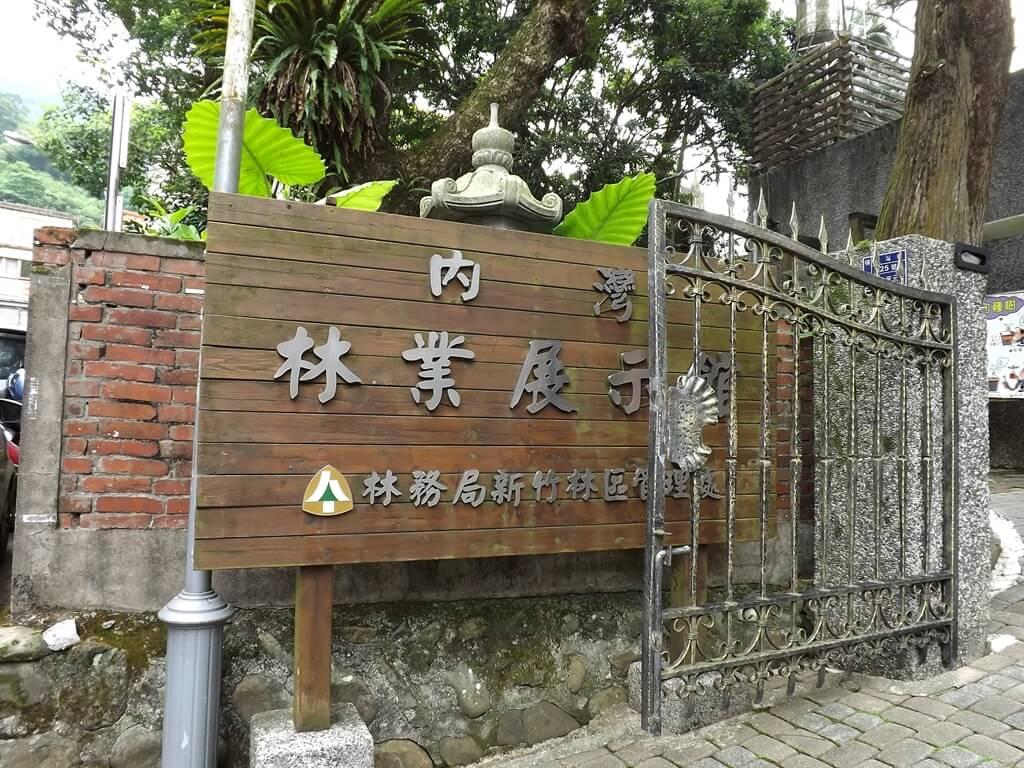 內灣老街的圖片:林務局內灣林業展示館入口